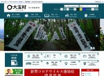 Screenshot of www.vill.otama.fukushima.jp