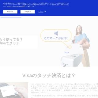 「SMBCデビット」は4つの決済サービスが利用できる #デビットカード #Visa #三井住友カード #電子決済 10