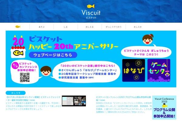 Screenshot of www.viscuit.com