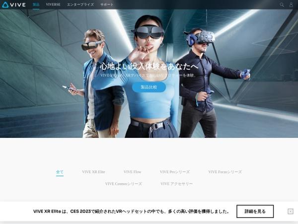 https://www.vive.com/jp/product/