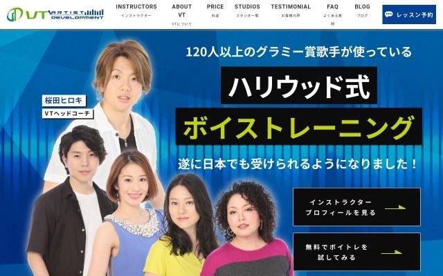 Screenshot of www.voicetrainers.jp
