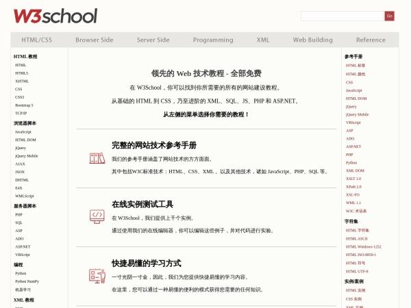 Screenshot of www.w3school.com.cn