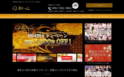 Screenshot of www.wagokoro-massage.com