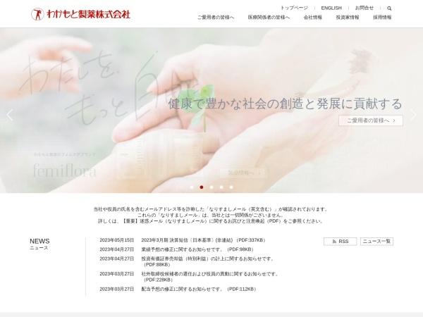Screenshot of www.wakamoto-pharm.co.jp