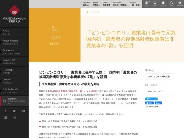 Screenshot of www.waseda.jp