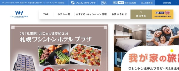 Screenshot of www.washingtonhotel.co.jp