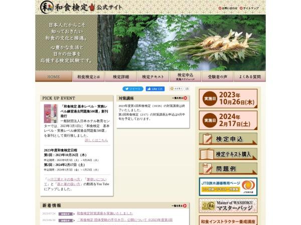 https://www.washokukentei.jp/