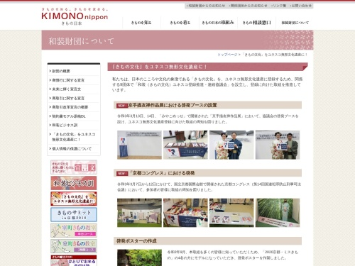 Screenshot of www.wasou.or.jp