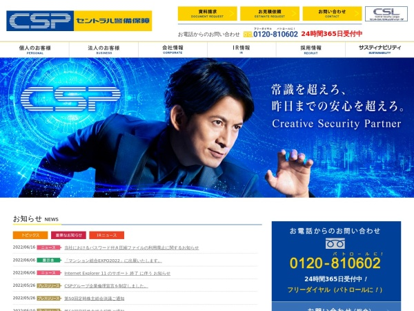 Screenshot of www.we-are-csp.co.jp