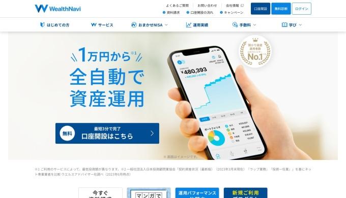 Screenshot of www.wealthnavi.com