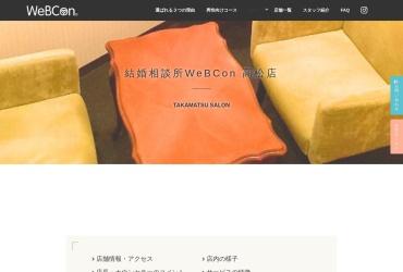 Screenshot of www.web-con.com