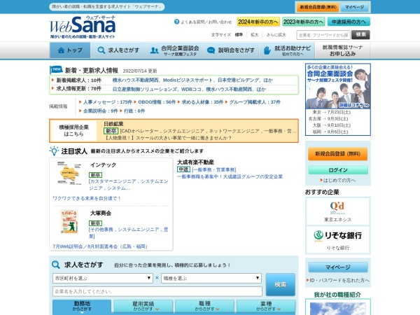 https://www.web-sana.com/