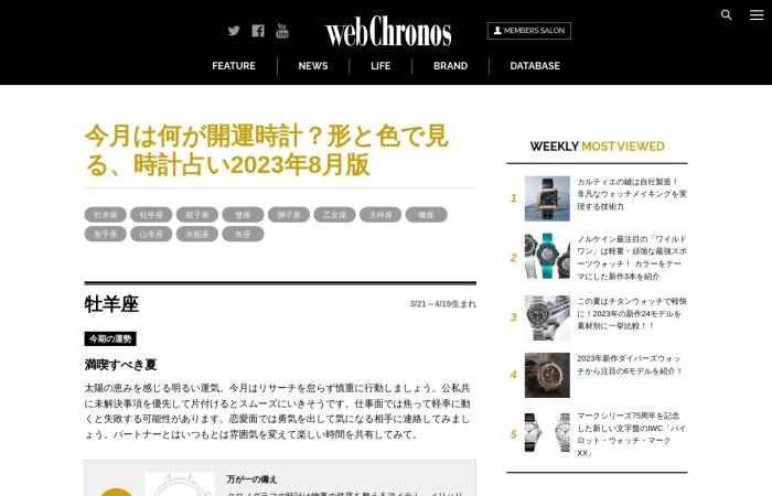 Screenshot of www.webchronos.net