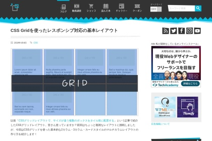 https://www.webcreatorbox.com/tech/css-grid-basic-layout