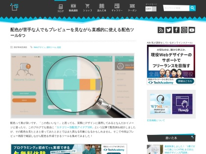 https://www.webcreatorbox.com/webinfo/color-tool-preview/