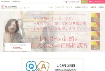 Screenshot of www.wedding-march.co.jp