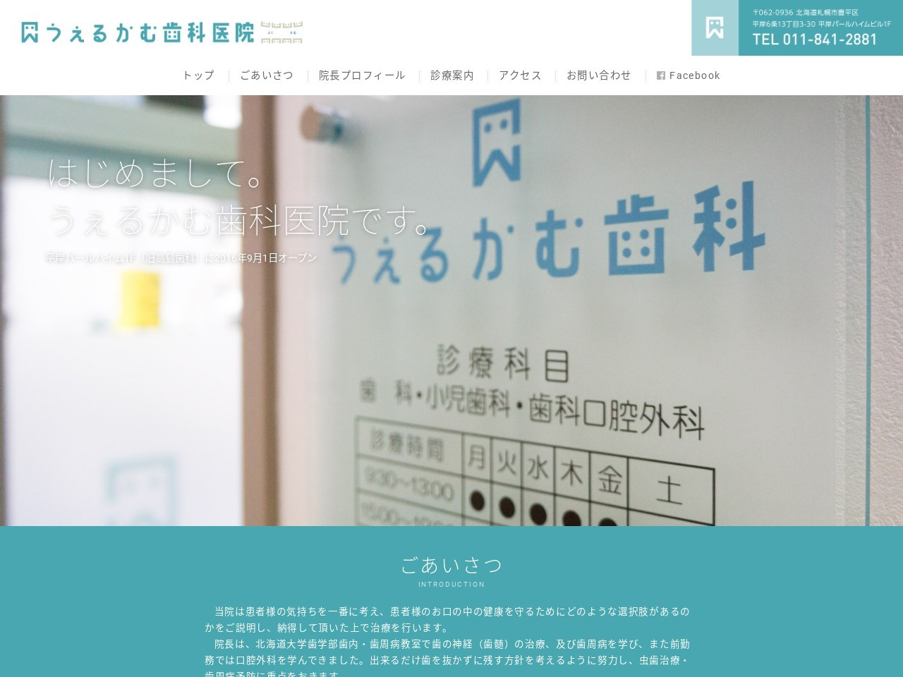 うぇるかむ歯科医院 (北海道札幌市豊平区)