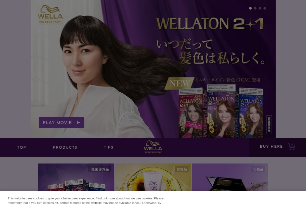 https://www.wella.com/retail/jp-JP/haircolor?cid=yh_sem_brand_pc