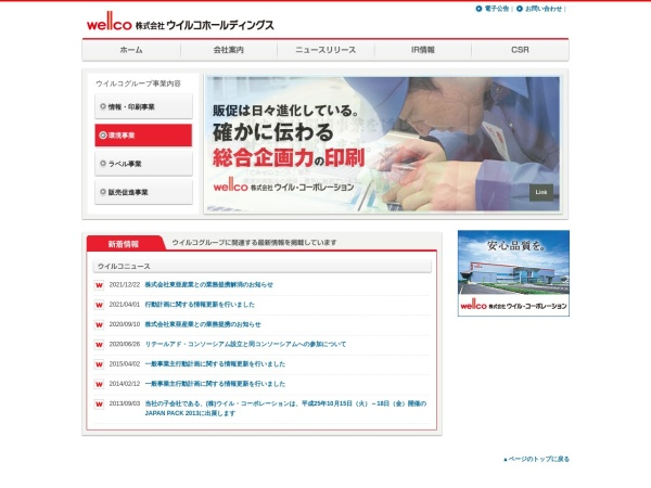 Screenshot of www.wellco-corp.com