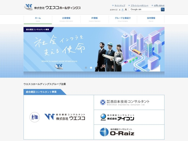 Screenshot of www.wescohd.co.jp