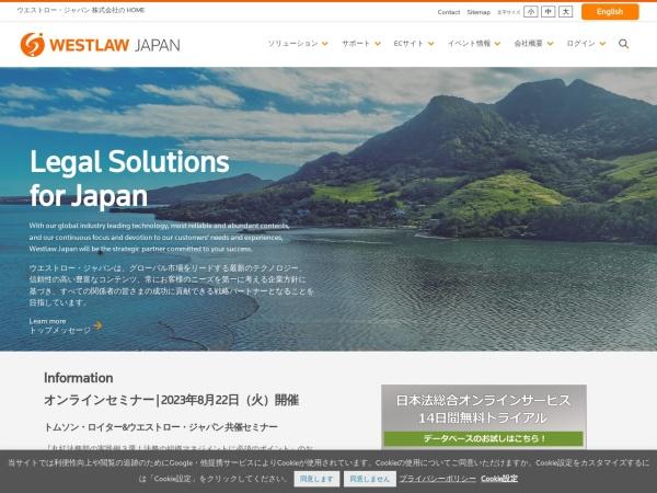 Screenshot of www.westlawjapan.com