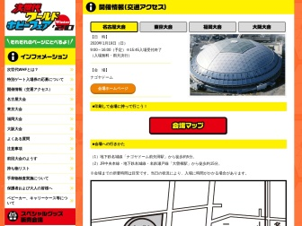 https://www.whobby.com/information/spot_nagoya.php
