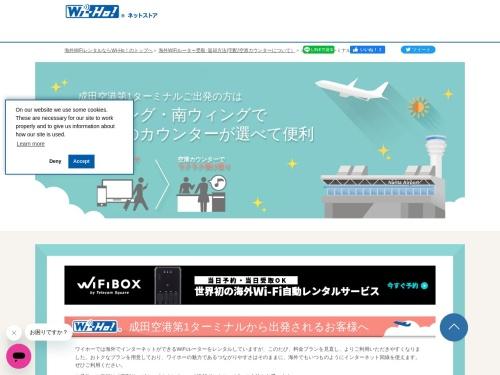 https://www.wi-ho.net/wifi-airport/narita/rentalcounter.html
