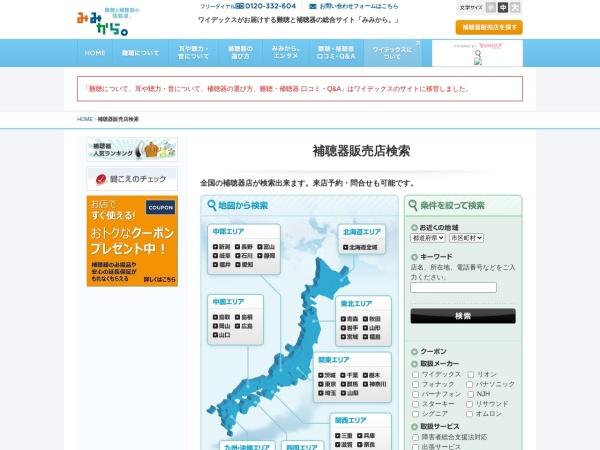 Screenshot of www.widexjp.co.jp
