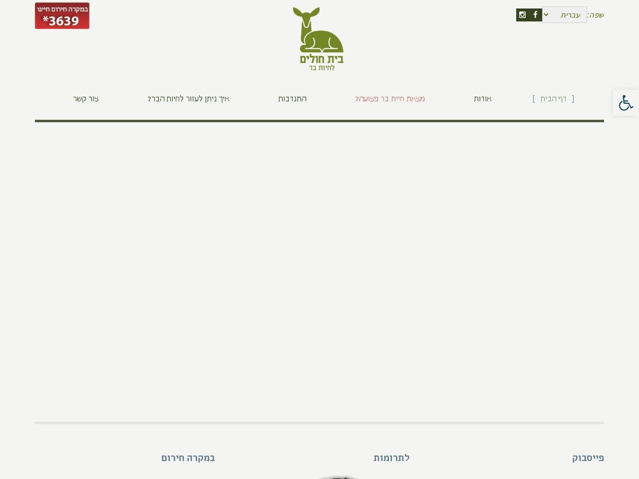 Screenshot of www.wildlife-hospital.org.il