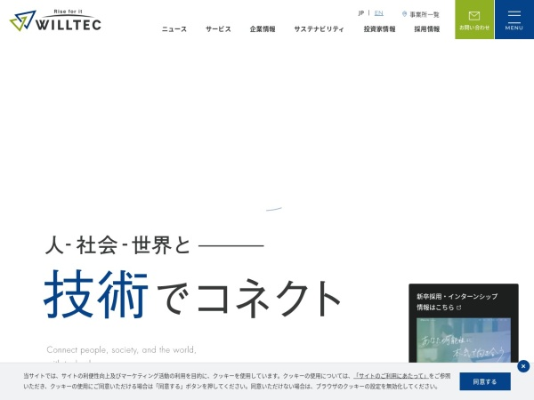 Screenshot of www.willtec.jp