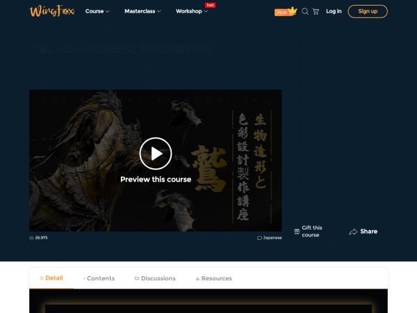 Screenshot of www.wingfox.com