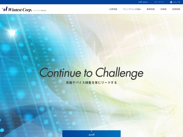 Screenshot of www.wintest.co.jp
