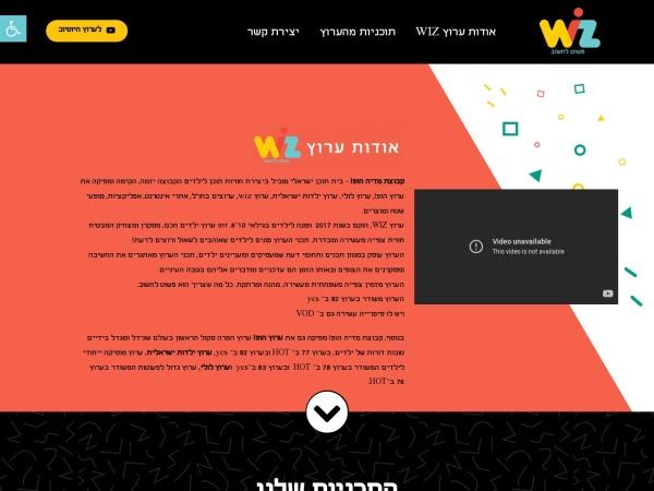 Screenshot of www.wiztv.co.il