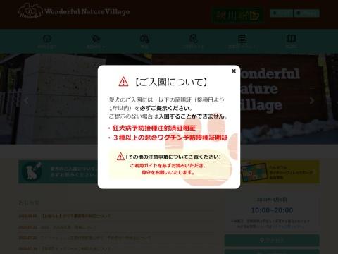 https://www.wnv.tokyo/