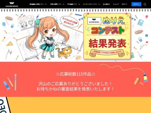 Screenshot of www.wondershare.jp