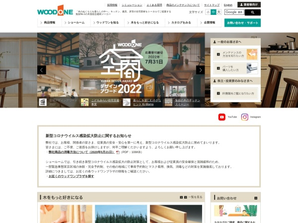 Screenshot of www.woodone.co.jp