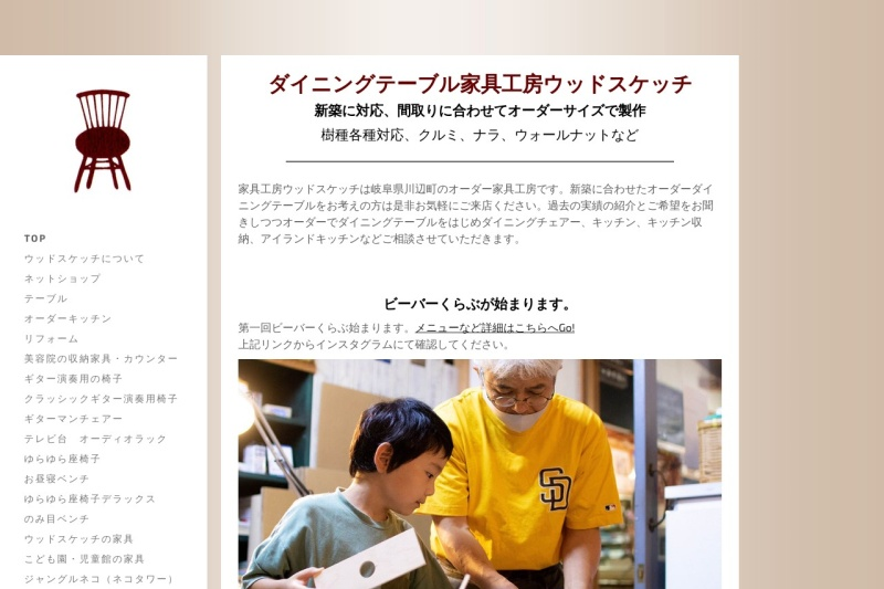 Screenshot of www.woodsketch.jp