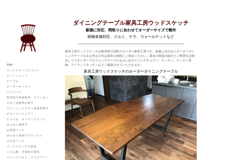 Screenshot of www.woodsketch.jp