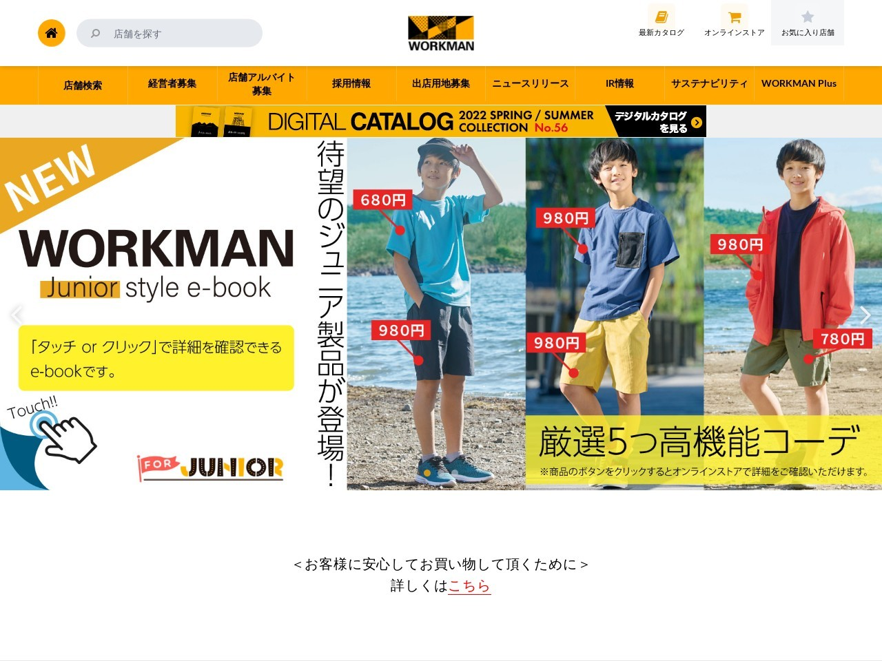 Screenshot of www.workman.co.jp