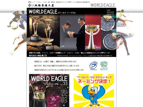Screenshot of www.worldeagle.co.jp