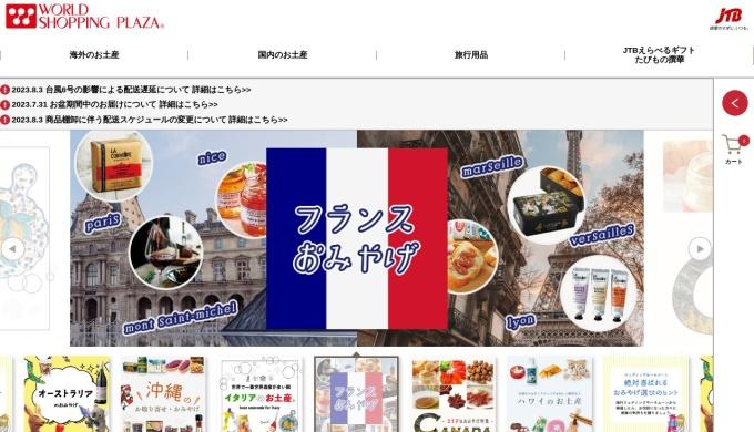 Screenshot of www.worldsp.jp