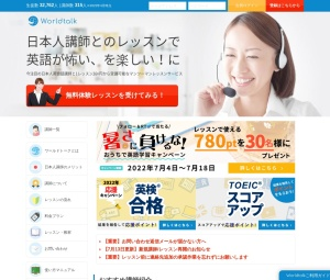Screenshot of www.worldtalk.jp
