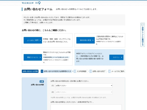 Screenshot of www.wowow.co.jp