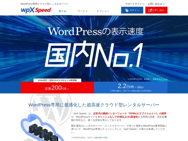 Screenshot of www.wpx.ne.jp