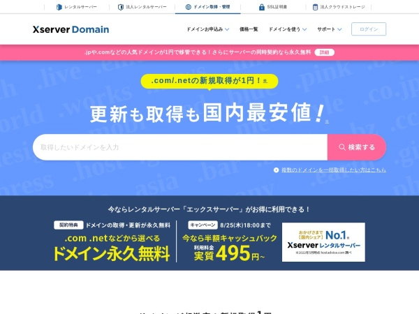 Screenshot of www.xdomain.ne.jp