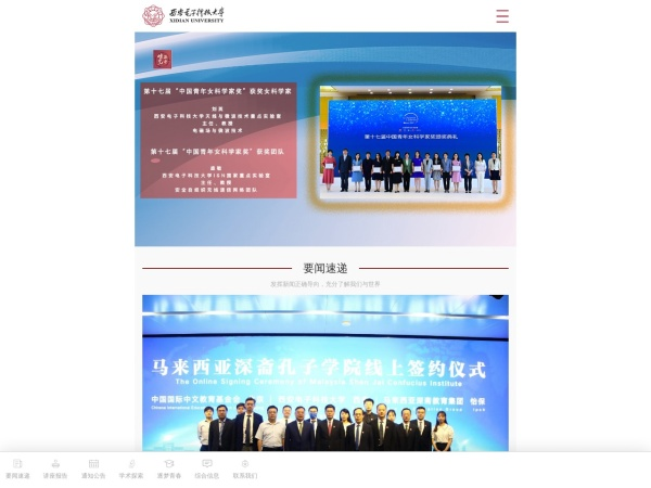 Screenshot of www.xidian.edu.cn