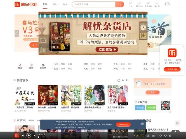 Screenshot of www.ximalaya.com