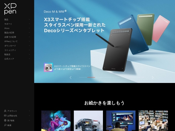 Screenshot of www.xp-pen.jp