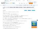 https://www.xserver.ne.jp/news_detail.php?view_id=2767