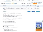 https://www.xserver.ne.jp/news_detail.php?view_id=2768
